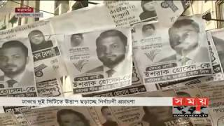 উত্তাপ ছড়াছে নির্বাচনী প্রচারণা | Dhaka City Election 2020 | Somoy TV