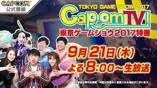 9月21日(木)放送は「東京ゲームショウ2017」カプコンブースから生配信!...