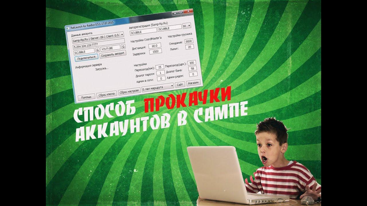 [продажа] аккаунт samp-rp 03 server. Создана #darkgod666, 02. 11. 2017 02: 43. [продажа] онлайн продажа аккаунтов samp-rp. Ru | (покупайте прямо в теме). Создана bullit, 08. 02. 2015 16:53. 5 страницы •: 1 2 3. 5. Аккаунт, купить, онлайн, samp, samp-rp. Ответов: 43; просмотров: 8,033; рейтинг5 / 5.