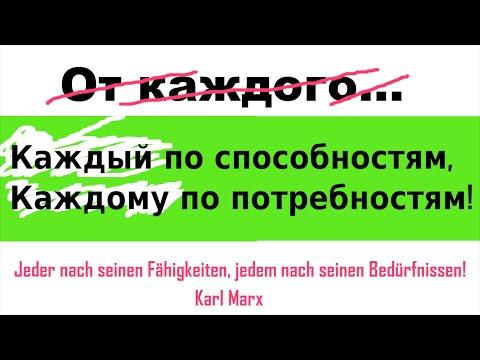 Каждый по способностям  каждому — по потребностям Михаил Васильевич Попов