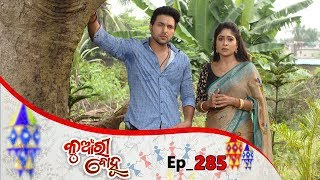 Kunwari Bohu | Full Ep 285 | 7th Sep 2019 | Odia Serial - TarangTV