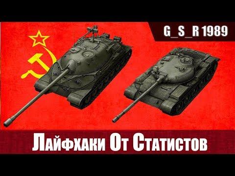 WoT Blitz - ТОП имбовые позиции от СТАТИСТОВ. Т-62 и ИС-7 как играть- World of Tanks Blitz (WoTB)