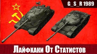 Wot Blitz - ТОП имбовые позиции от СТАТИСТОВ. Т-62 и ИС-7 как играть- World Of Tanks Blitz Wotb