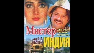МИСТЕР ИНДИЯ   Mr. india 1987 г  фильм