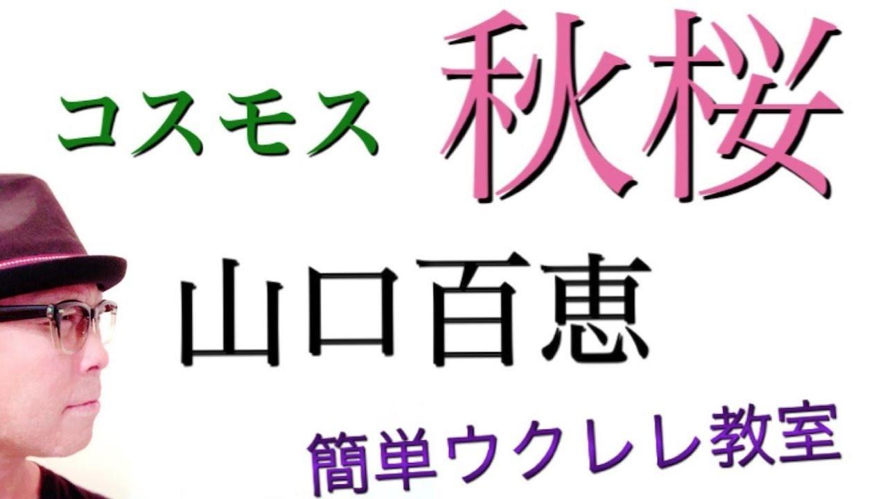 秋桜 / 山口百恵・コスモス【ウクレレ 超かんたん版 コード&レッスン付】GAZZLELE