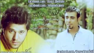 lareen دويتو محمد السالم ونصرت البدر - طول غيابة 2013