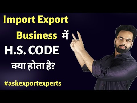 Import Export Business में HS CODE क्या होता है?#import #export #business