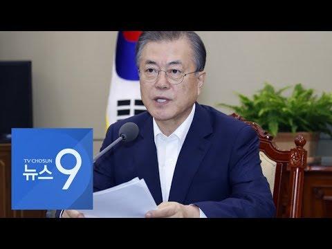"""문재인 대통령 """"천금 같은 기회 깨면 안돼""""…북한 우회비판"""