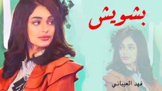شيلة بشويش👏تروي علي بشويش يام العيون الحور اداء فهد العيباني  جديد 2020