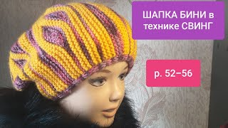 ШАПКА БИНИ спицами в технике СВИНГ МК видео BINI Hat knitting