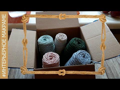 Распаковка: шнуры для макраме _ интерьерное макраме _ из чего плести