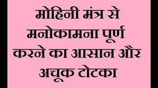 मोहिनी मंत्र से मनोकामना पूर्ण करने का आसान और अचूक टोटका | Mohini Mantra Ka Achook Totka