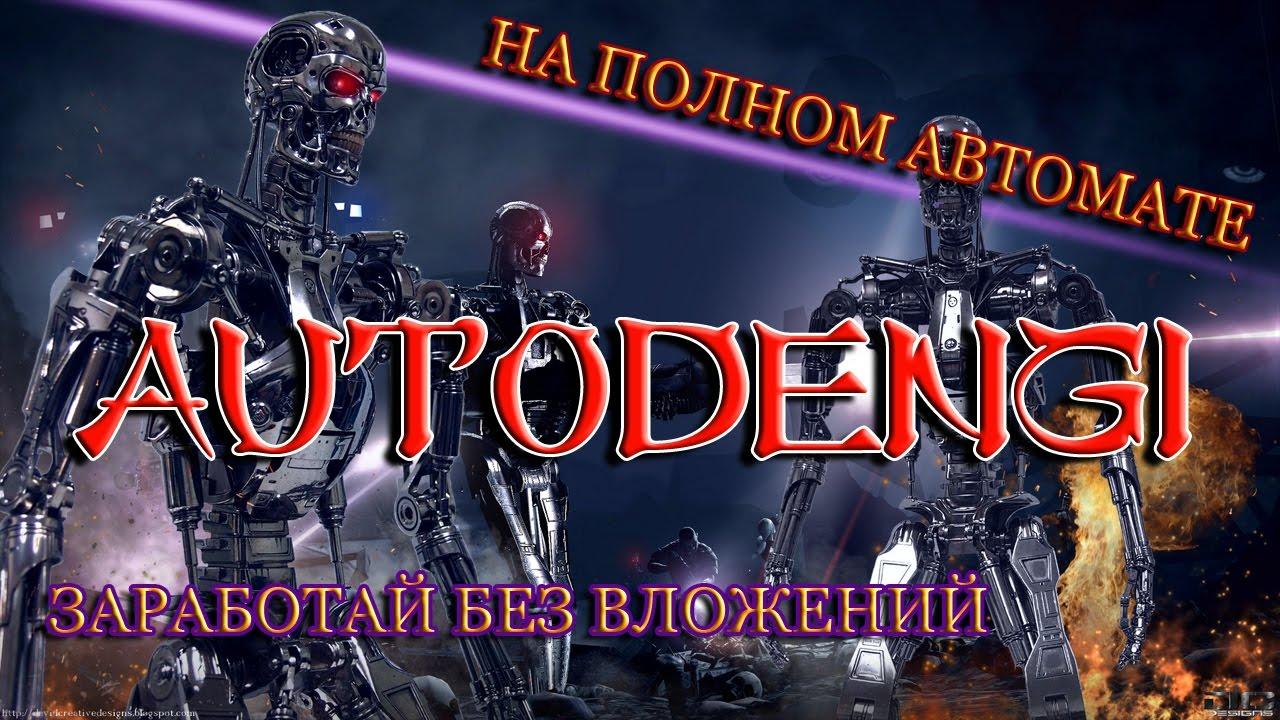 Заработок без вложений на полном автомате с проектом АВТОДЕНЬГИ.
