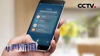 [中国新闻] 苹果手机语音助手被曝或泄露隐私   CCTV中文国际
