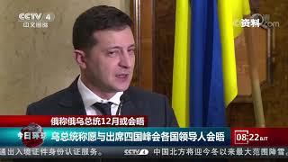 [今日环球]俄称俄乌总统12月或会晤| CCTV中文国际