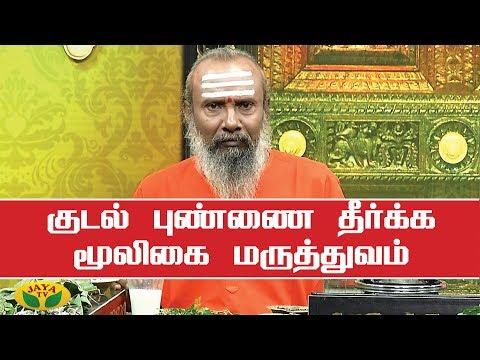 குடல் புண்ணை தீர்க்க மூலிகை மருத்துவம் - Stomach Ulcer  | Parampariya Vaithiyam | Jaya TV