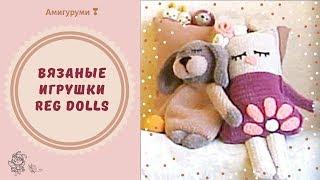 В'язані іграшки. Дізнайтеся більше про іграшках Reg Dolls з плюшу!