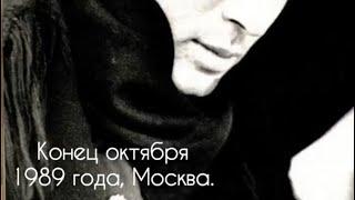 Интервью Виктора Цоя (Конец Октября, Москва, 1989 год) смотреть онлайн в хорошем качестве - VIDEOOO
