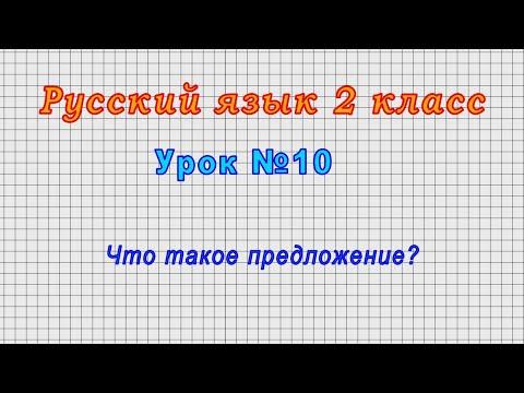 Видеоурок по русскому языку 2 класс предложение