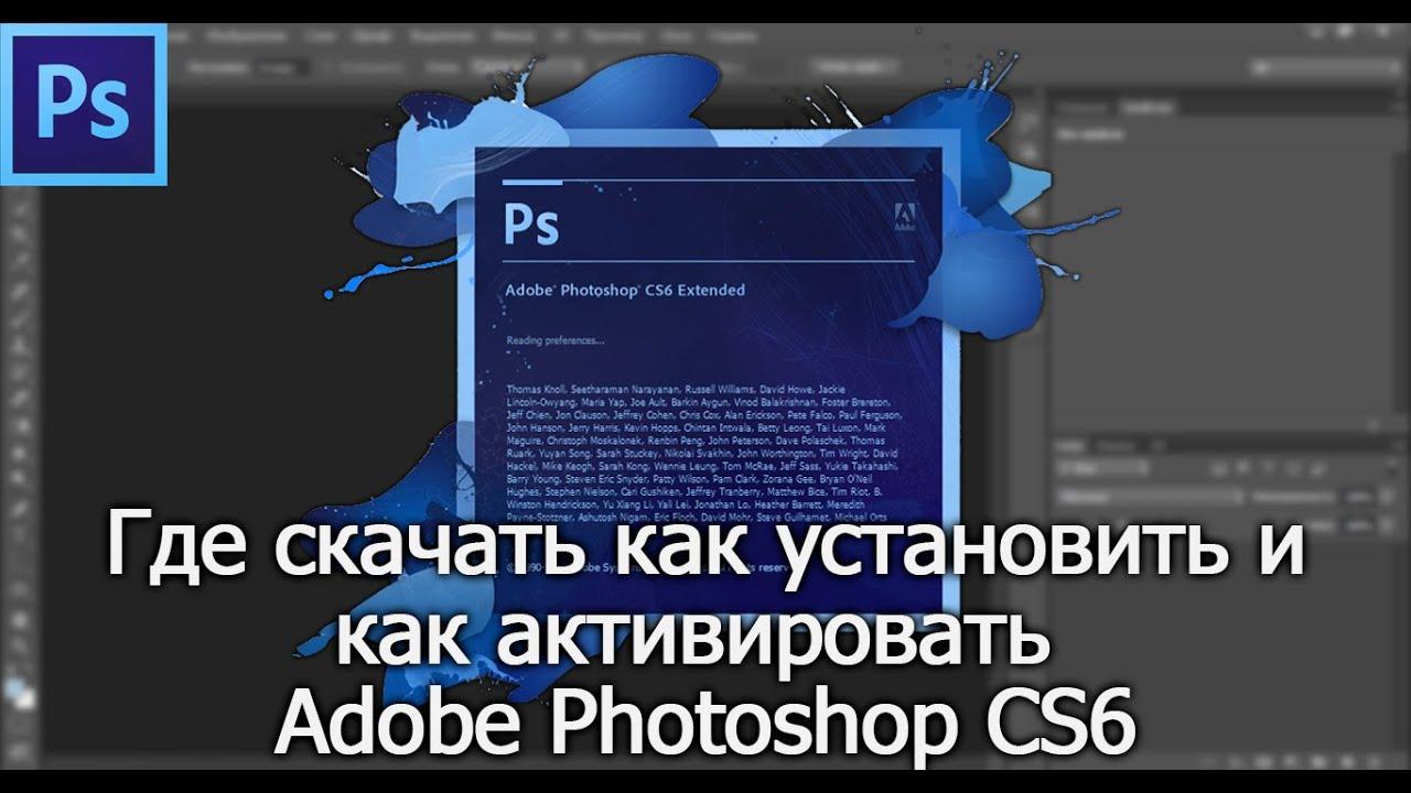 Где скачать Фотошоп CS6 на русском и как скачать фотошоп ...