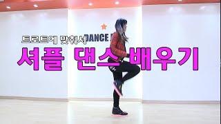 트로트에 맞춰서 셔플댄스 추는 법 배우기! 클럽댄스 전문 댄스조아
