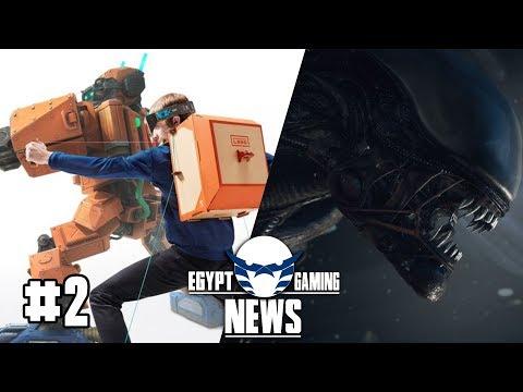 الحلقة 2 من EGN - لعبة Alien جديدة و Nintendo Labo و استقالة مدير Activision