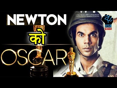 "Rajkummar Rao की फिल्म  ""Newton"" को ऑस्कर , Official entry for Oscars 2018"