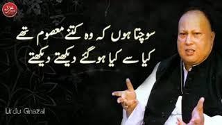kya se kya ho gaye ... Nusrat Fateh ali khan the Legend |