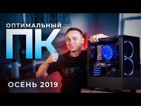Оптимальный игровой компьютер – Сборка ПК 2019 | Осень