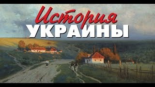 Борис Юлин. История Украины: правда и вымысел