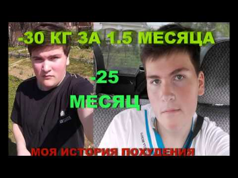 вес 140 кг как сбросить