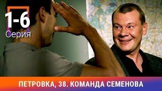 Петровка, 38. Команда Семенова. 1-6 Серии. Детективный Сериал