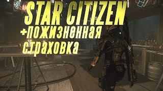 Star Citizen купить + пожизненная страховка