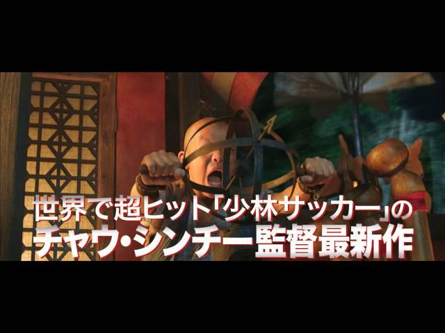 映画『西遊記~はじまりのはじまり~』予告編