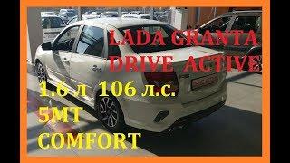 LADA GRANTA DRIVE ACTIVE 1.6 л 106 л.с. 5МТ COMFORT БЕЛЫЙ БЕЛОЕ ОБЛАКО за 629 900 руб