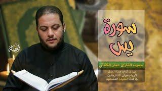 سورة يس | الملا عمار الكناني -  قناة العقيلة الفضائية