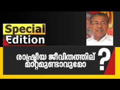 Special Edition | രാഷ്ട്രീയ സംസ്കാരത്തിൽ മാറ്റമുണ്ടാകുമോ? 20-05-17