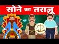 Sone Ka Tarazu Hindi Kahani For Kids | Hindi Kahaniya For Kids | Stories For Kids | Moral Stories