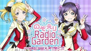 Snow halation - NozoEli Radio Garden OST (Episode 23)