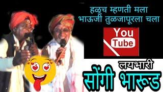 सोंगी भारूड,कॉमेडी भारूड, मारोती भवाळ, songi bharud, comedy bharud, gavlan, bhajan,live bharun,