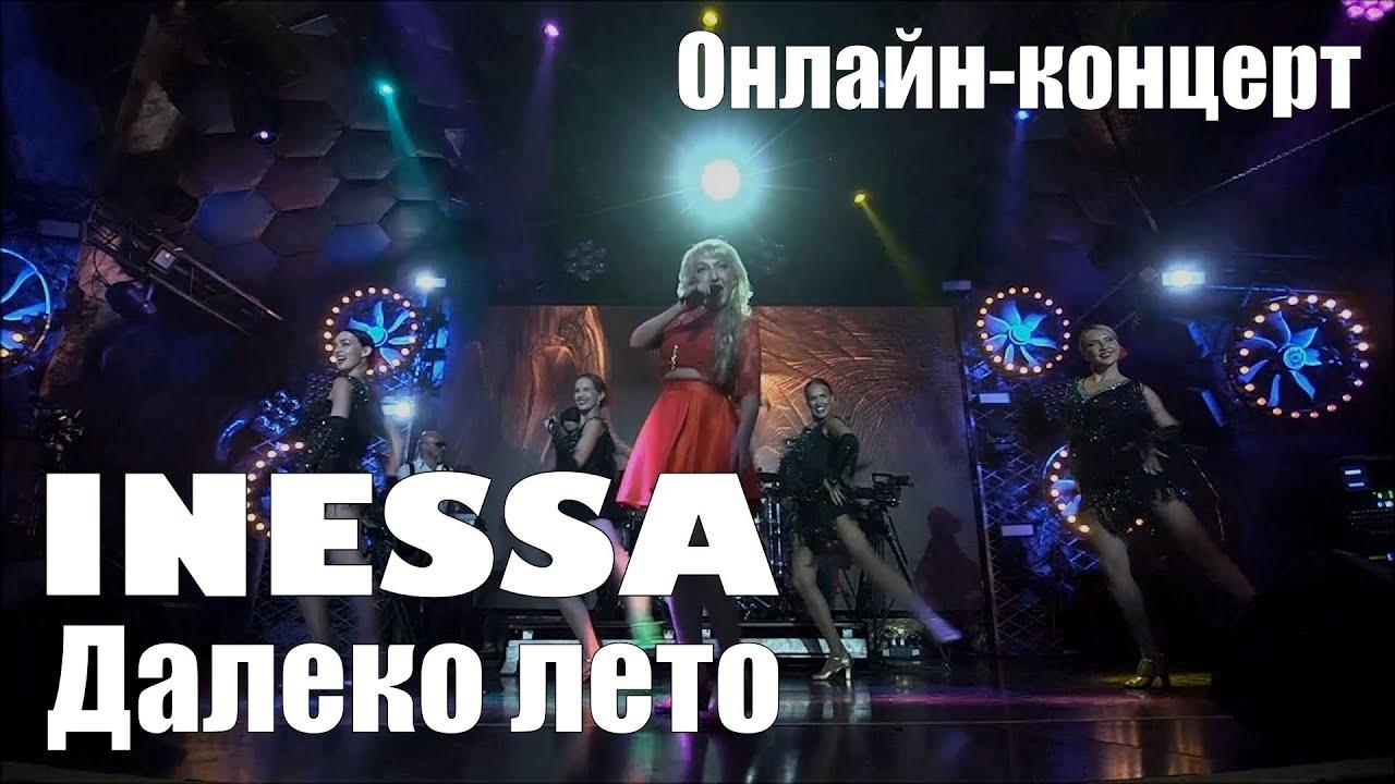Онлайн-концерт на телеканале  Теледом. Inessa - Далеко лето.