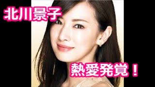 女優、北川景子(28)が真剣交際していることが分かった。 引用元http...