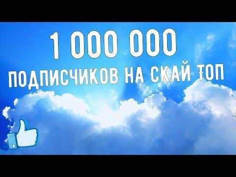 Нас 1 000