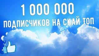 Нас 1 000 000! Миллион подписчиков на Скай-Топе!!!