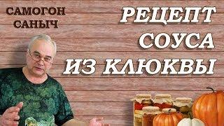 Как приготовить КЛЮКВЕННЫЙ соус ? / Рецепты соусов / Самогон Саныч