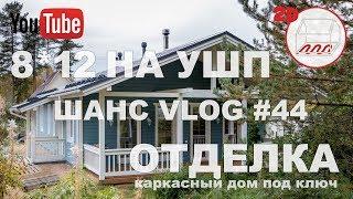 видео Каркасный дом 8 на 12