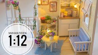 Миниатюрный кукольный домик #1 Miniatur...