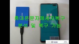 갤럭시 S10 5G 휴대폰문자복구 데이터분석 가능 - …