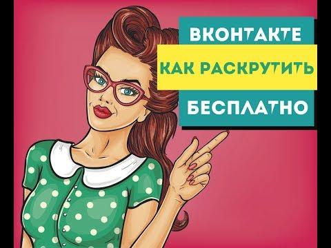Как раскрутить свою группу ВКонтакте бесплатно