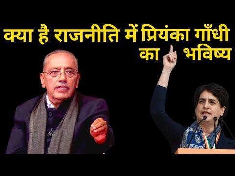 क्या है राजनीति में  Priyanka Gandhi का भविष्य? | The New JC show